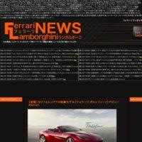 フェラーリ ランボルギーニ ニュース
