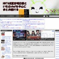いもまと(HKT48のまとめ。主に冨吉明日香といもむchu!と豊永阿紀)