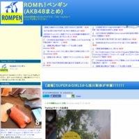 ROMれ!ペンギン(AKB48まとめ)