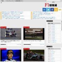 F1情報通